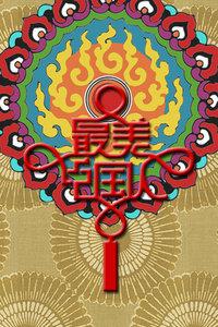 最美中国人 2013