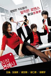 办公室恋爱史-职场恋爱史