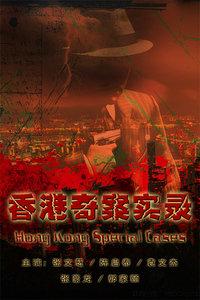香港奇案之三老爷?#24213;?#28779;谋杀案
