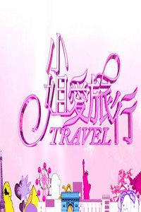 小姐爱旅行