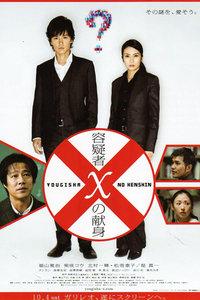 嫌疑人X的献身2008