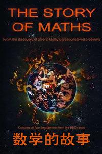 BBC.数学的故事