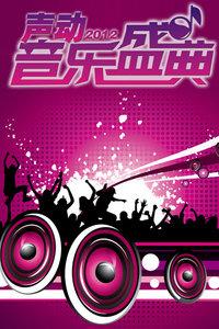 声动音乐盛典2012