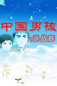 中國男孩洪戰輝
