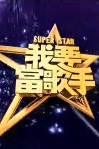 Super Star我要当歌手  2014