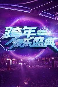 海南欢乐节跨年晚会2012