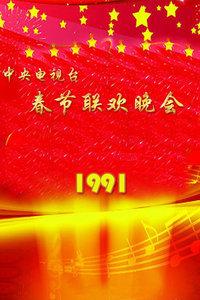 中央電視臺春節聯歡晚會 1991