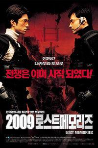 2009失去的記憶