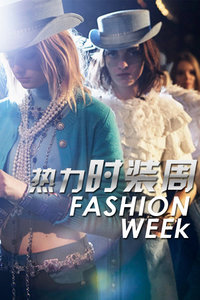 热力时装周FashionWeek2013