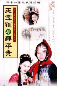 王寶釧與薛平貴