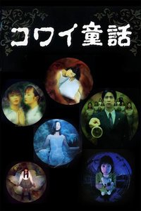 日本恐怖童话六部曲