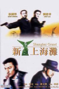 新上海滩电影版