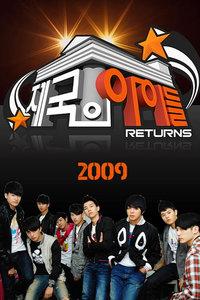 帝国之子出道记番外篇 2009