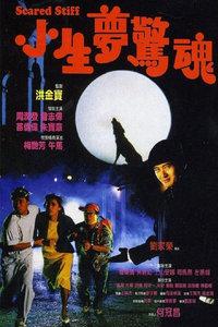 《小生梦惊魂》BD高清在线观看