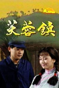 芙蓉镇海报