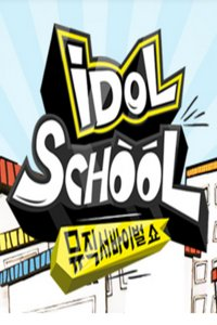 IDOLSCHOOL2014