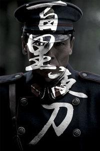 百里夜刀国语版/百里刀王