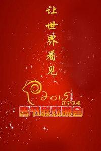 遼寧衛視春節聯歡晚會 2015