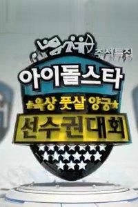 第九届韩国MBC偶像明星运动会