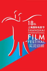 十六届上海国际电影节