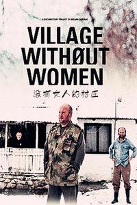 女人的村庄