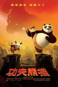 功夫熊猫英语版