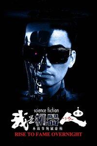 我是機器人