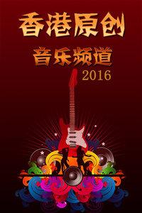 香港原創音樂頻道2016