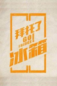 拜托了冰箱 中国版 第一季