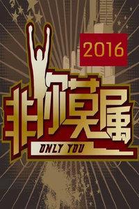 非你莫属2016