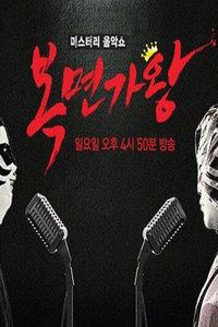 蒙面歌王韩国版2016