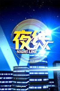 夜线2016