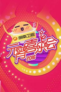 2015湖南卫视元宵喜乐会