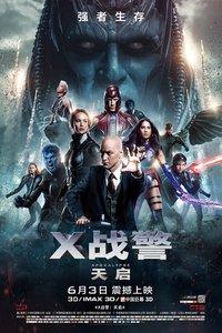 X战警:天启国语