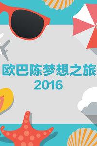 歐巴陳夢想之旅2016