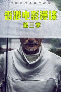 香港電影漫談 第三季