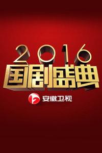 2017台南心時代跨年晚会
