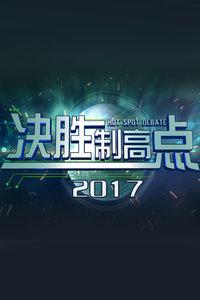 决胜制高点2017