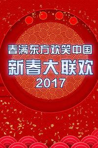 春滿東方歡笑中國新春大聯歡2017
