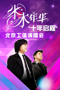 2010张杰北京演唱会