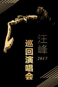汪峰2017岁月巡回演唱会北京站