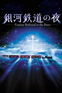 銀河鐵道之夜線上看.