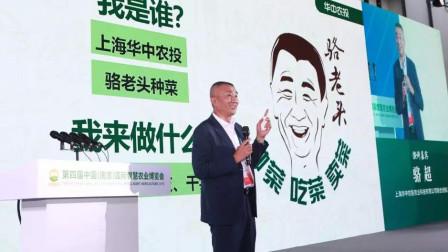 骆超在第四届中国南京国际智慧农业博览会演讲精编