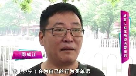 白静小三诈骗案开庭 受害家属求重判乔宇 130730