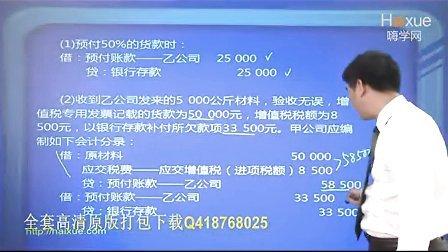 2013年初级会计实务基础班03第1章应收及预付款项全套Q418768025