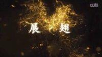 福建師范大學教育學院2013級軍訓紀錄片《展翅》