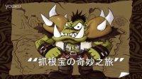 【小杰網游】魔獸世界-抓根寶的奇妙之旅ep3