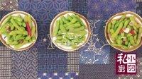 小羽私廚之毛豆的三種吃法