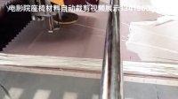 電影院座椅自動裁床裁剪視頻展示13419606108 海綿裁剪視頻,內衣帽子電腦裁床