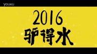 電影《驢得水》曝先導預告 定檔10月20日